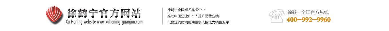 徐鹤宁国际训练机构